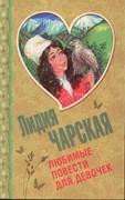 Любимые повести для девочек (Мягкий)