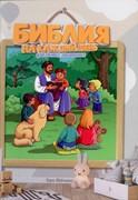 Библия на каждый день для самых маленьких