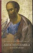 Апостол Павел. Биография (Твердый)