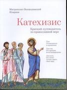 Катехизис. Краткий путеводитель по православной вере с иллюстрациями
