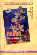 Библейские сказания. Яаков (Иаков) книга первая. Иллюстрированное издание для детей 3+
