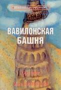 Библейские сказания. Вавилонская башня. Иллюстрированное издание для детей 3+