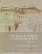 Евангельское движение в Российской империи (Твердый)