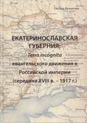 Екатеринославская губерния: Terra incognita евангельского движения в Российской империи