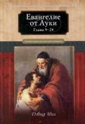 Евангелие от Луки. Главы 9-24. Комментарий веслианской традиции (Твердый)
