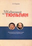 Увядающий тюльпан. Обзор литературных трудов по кальвинизму и арменианству (Мягкий)