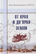 От края и до края земли (Иван Вениаминович Каргель, ТВЕРДЫЙ ПЕР., изд.