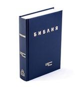 Библия в современном русском переводе (ред. Кулаковых) синий