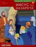 Открываем Библию. Книга 4. Иисус из Назарета (развивающее пособие для детей)