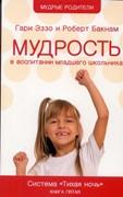 Мудрость в воспитании младшего школника. Система «Тихая ночь» Книга пятая