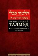 Вавилонский Талмуд. Трактат Кидушин. Том 2