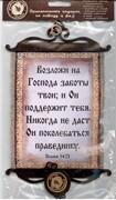 Свиток формат А-5 ИП Бабич