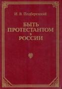 Быть протестантом в России
