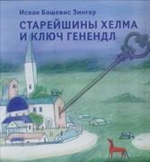 Старейшины Хелма и ключ Генендл (Твердый)