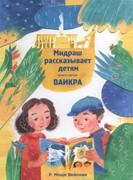 Мидраш рассказывает детям. Книга Ваикра (Твердый)