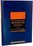Мишне Тора [Кодекс Маймонида] кн. Приобретение