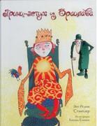 Принц-Петух из Брацлава (Твердый)