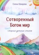 Сотворенный Богом мир. Сборник детских стихов (Мягкий)