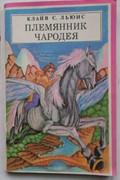 Хроники Нарнии 1. Племянник чародея