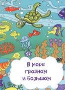 Раскраска В море грозном