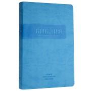 Библия 055 MS (голубой) ИЖ