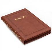 Библия 055 MZG (коричневый) ИЖ (Термовинил)