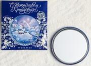 Зеркальце в конверте С Рождеством Христовым/Пейзаж 7х7,8см (медв)