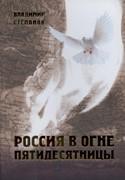 Россия в огне Пятидесятницы