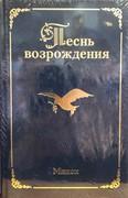 Песнь возрождения (3260) Минск