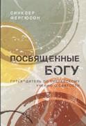 Посвященные Богу.путеводитель по Библейскому учению о святости