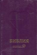 Библия 063 современный русский перевод, тв. пер., темно-фиолетовый