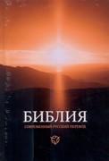Библия 063 современный русский перевод, тв. пер., иллюстрированный