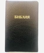 Библия 057 (B4) черный (ZTI) (классика) Благовест