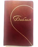 Библия 052 (E1) бордовый золоч. обрез (сердце) Благовест