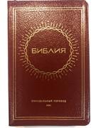 Библия 057 (B6) бордовый (ZTI) (солнце) Благовест