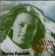 CD Я не буду одна. Баранова Марина