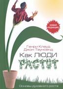 Как люди растут. Основы духовного роста