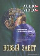 CD (MP3) Радостная весть + DVD Евангелия. Ранняя церковь (учебный видеофильм)