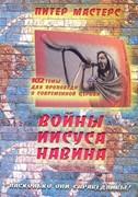 Войны Иисуса Навина. 102 темы для проповеди о современнной церкви