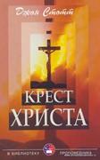 Крест Христа. В библиотеку проповедника