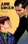 Дон Боско. Друг молодежи