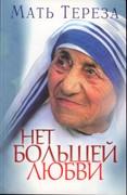 Нет больше той любви... Блаженная Мать Тереза