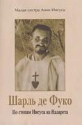 Шарль де Фуко. По стопам Иисуса из Назарета