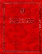 Католическая энциклопедия. Том 1. А - З