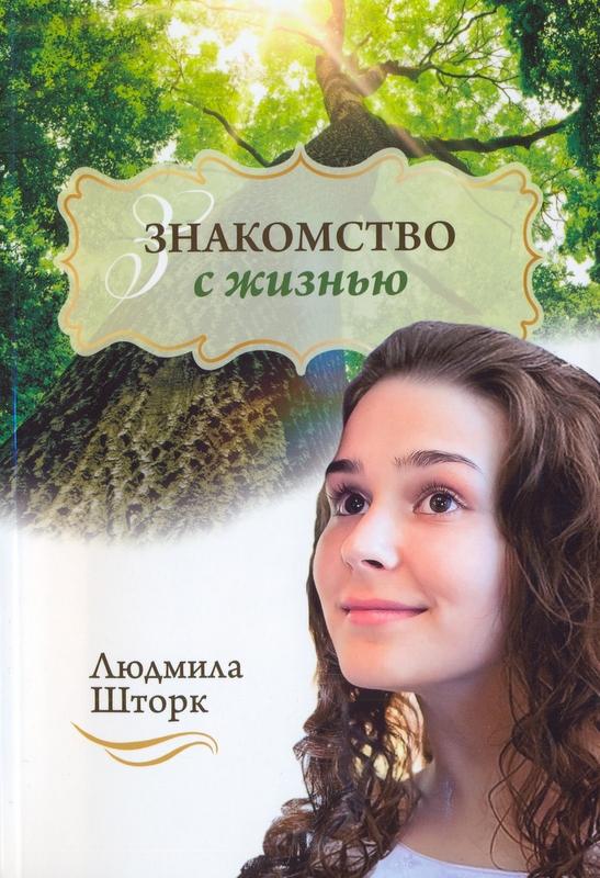 Знакомство С Жизнью Людмила Шторк