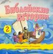 Библейские истории - 2. Книжка-игрушка с 50 окошками