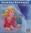 CD Снежная королева.В христианском прочтении