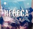 CD Небеса