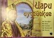 Цари Иудейские. Альбом (Библейские уроки. Ветхий завет)