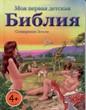 Сотворение земли. Моя первая детская Библия